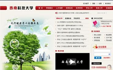 绵阳网站建设公司威廉希尔安卓版下载网络签约 [西南科技大学]