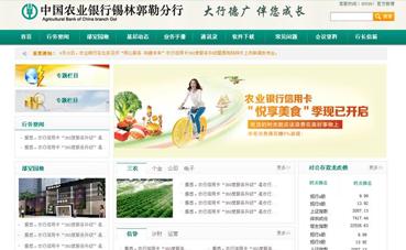 长春网站建设公司凯发体育app苹果手机网络签约 [中国农业银行]