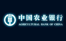 长春凯发体育app苹果手机网络签约 [中国农业银行]