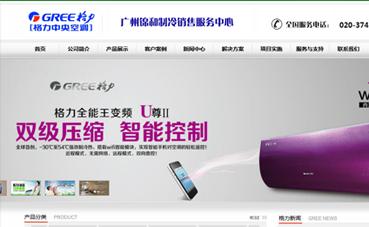 长春网站建设公司凯发体育app苹果手机网络签约 [格力空调]