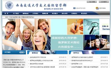 长春网站建设公司凯发体育app苹果手机网络签约 [西南交通大学]