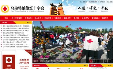 长春网站建设公司凯发体育app苹果手机网络签约 [红十字会]