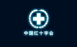 绵阳威廉希尔安卓版下载网络签约 [红十字会]